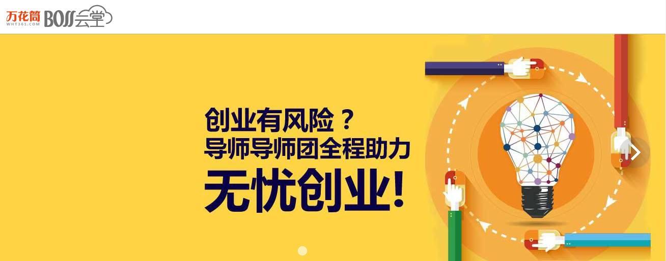 BOSS云堂.jpg